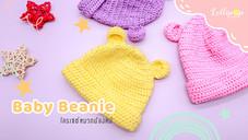 ถักหมวกโครเชต์น้องหมี เด็ก 0-12 เดือน
