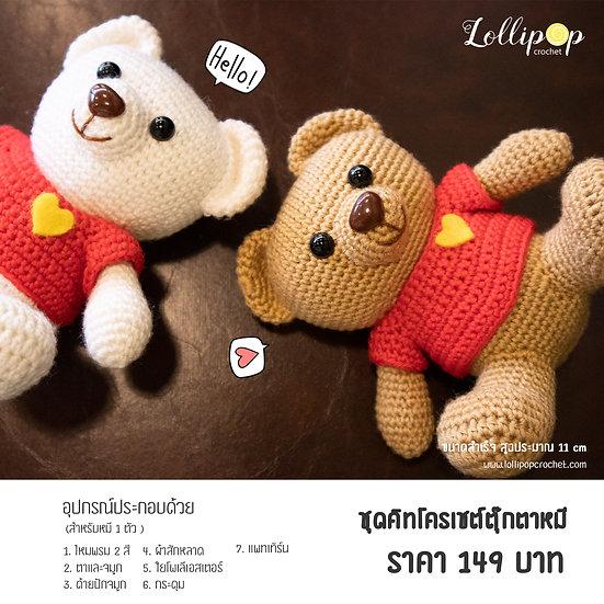 ชุดคิทไหมพรม โครเชต์ตุ๊กตาหมี Bear Crochet Kit