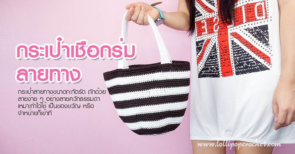 https://www.lollipopcrochet.com/single-post/striped-crochet-handbag