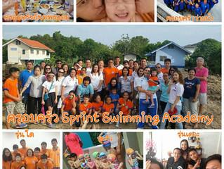 ครอบครัว Sprint Swimming Academy
