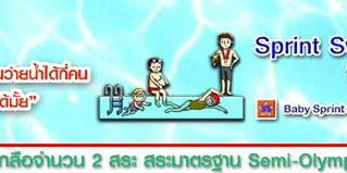 หลักสูตร Baby Sprint หลักสูตรของคนไทย โดยคนไทยและ เพื่อเด็กไทยโดยเฉพาะ