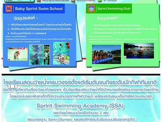 หลักสูตร Baby Sprint คลาส Baby Swim ที่ว่ายน้ำได้จริงๆ