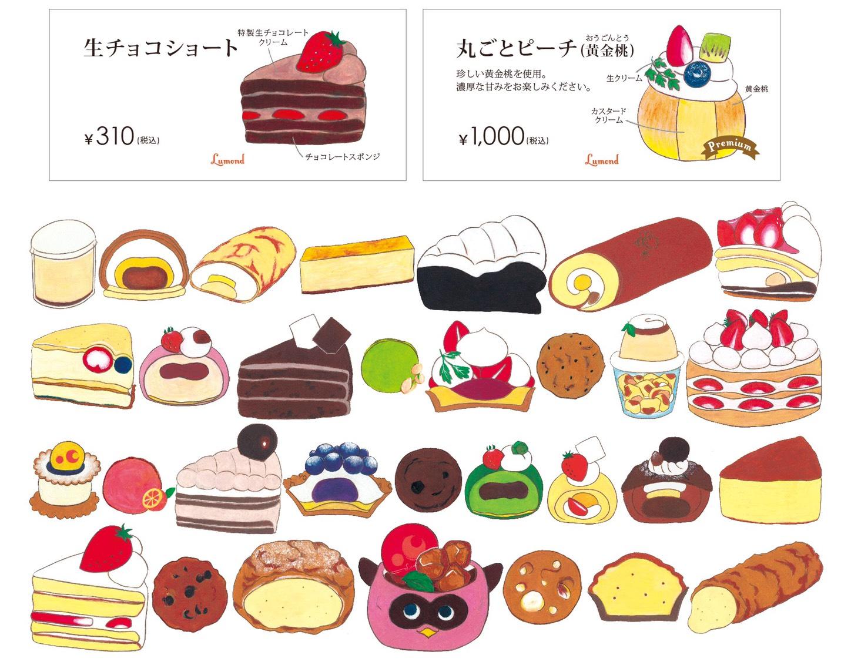 ケーキプライスカード