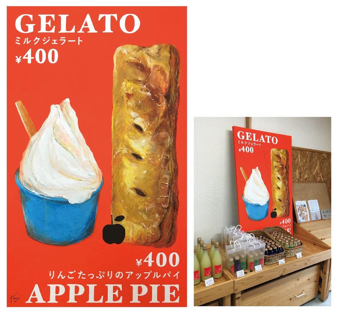 アップルパイとソフト看板