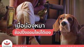 เมื่อน้องหมา ช้อปปิ้งออนไลน์ได้เอง