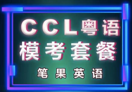 【笔果粤语CCL】全澳首发!粤语CCL模考上线!
