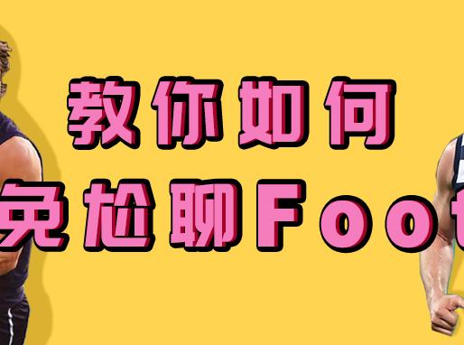 【笔果唠个嗑】如何避免与老外尬聊Footy?