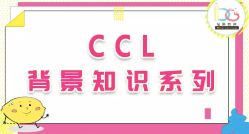 【CCL资料】CCL词汇干货系列(三):Mutual obligation requirements