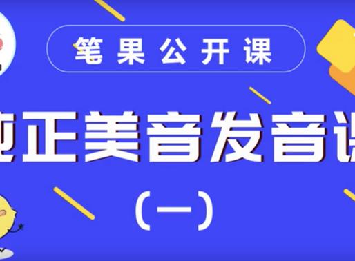 【笔果公开课】纯正美音如何练?笔果发音课视频(一)