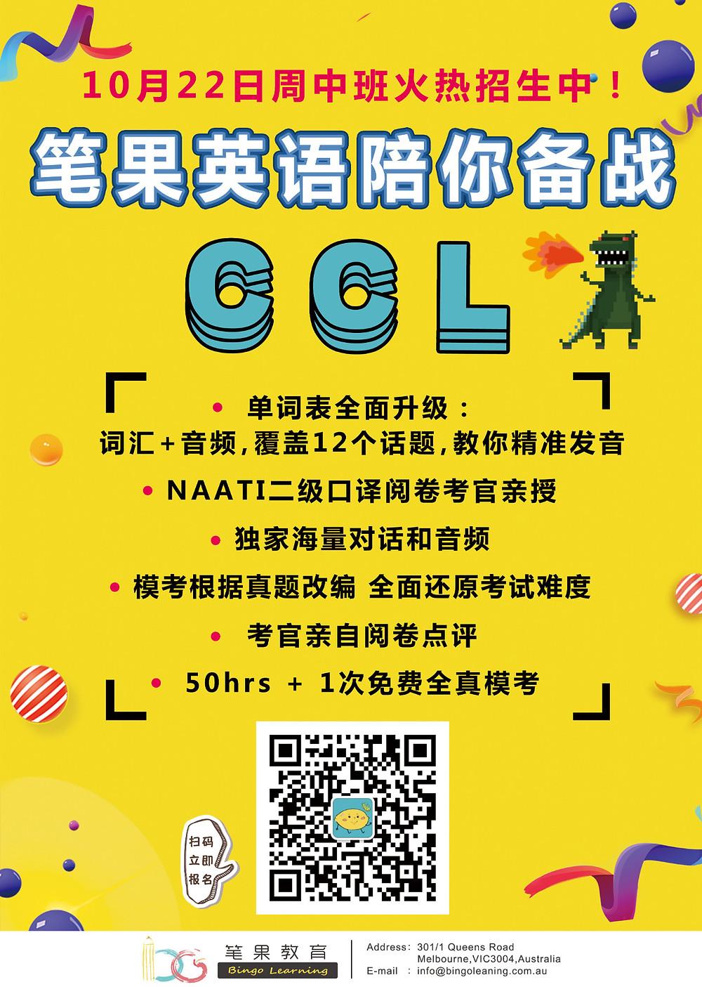 CCL; CCL报名; CCL干货; CCL入门;CCL备考;CCL技巧;CCL准备;NATTI;CCL新题;CCL词汇;CCL难点; CCL单词表; CCL录音