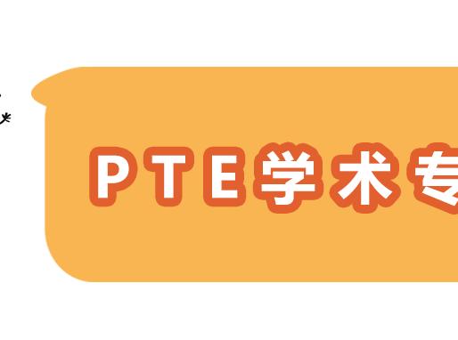 【笔果PTE专场】PTE备考 - 从7炸到8炸的学习方法