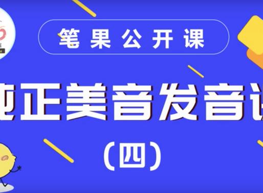 【笔果公开课】纯正美音如何练?笔果发音课视频(四)