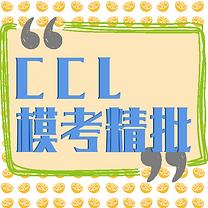 ccl模考精批.png