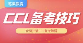 【CCL备考技巧】错题表是什么?在备考过程中应该如何使用?