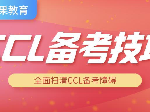2021年CCL机考新规则!无人监考的时代,CCL考试注意事项有哪些?