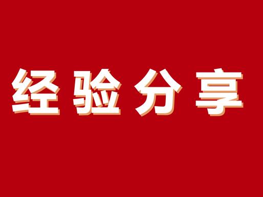 三周紧急突破CCL – 我的成功粤语备考经验
