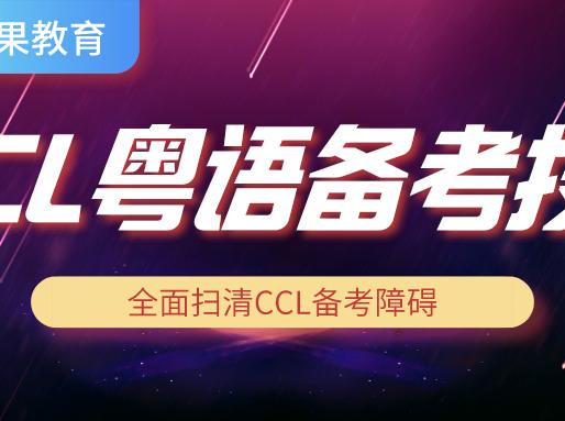 【CCL Cantonese】 零基础如何备战CCL粤语考试?