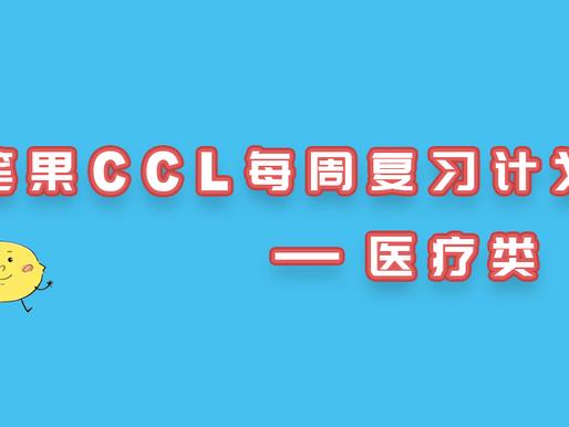 CCL每周单词拓展巩固计划(特别篇)——医院医疗词汇特辑