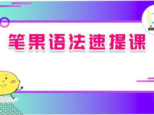 【笔果公开课】语法短期速提课堂