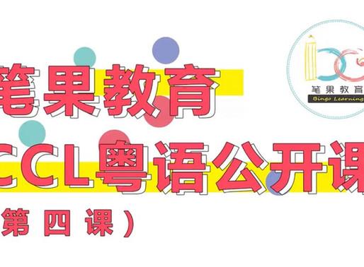 【CCL粤语公开课4】大魔王降临!英语俚语还唔够,粤语俚语继续让你脑壳痛!