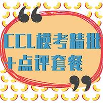 ccl模考+点评.png