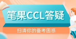 【笔果CCL答疑】CCL线上考试和之前的实体⾯考试有什么区别?