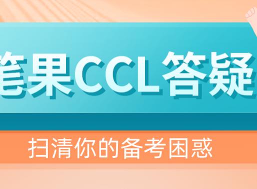 【笔果CCL备考技巧】考试中哪些CCL词汇可以不翻译?