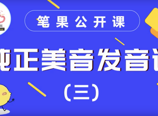 【笔果公开课】纯正美音如何练?笔果发音课视频(三)