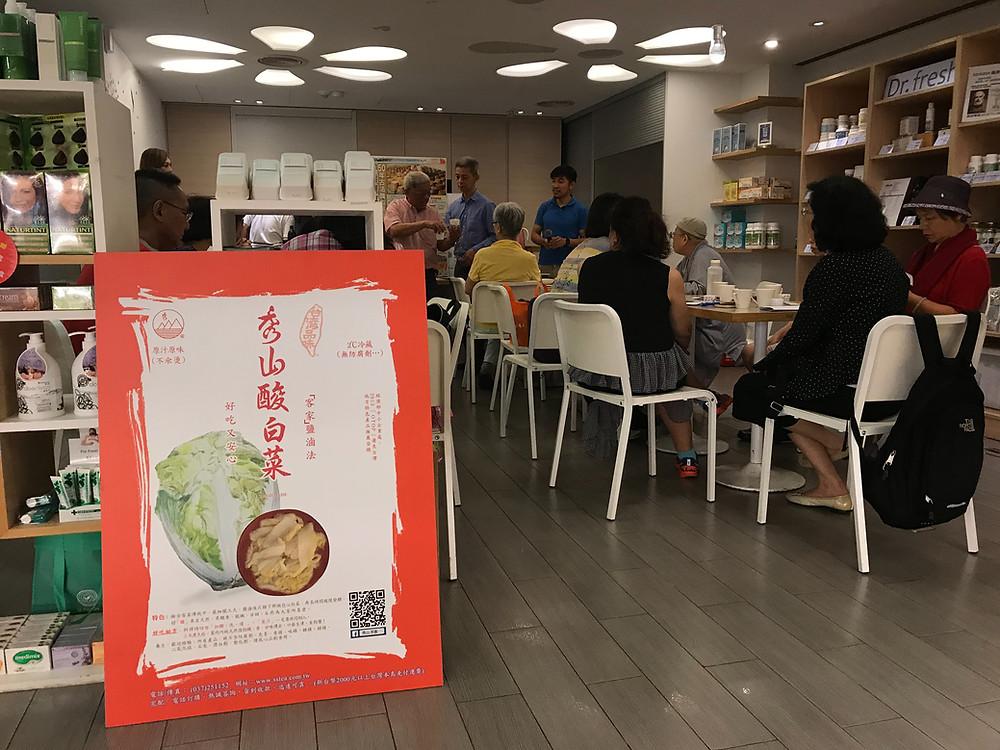 台北東區「SoFr3sh太平洋鮮活」販售秀山酸白菜、秀山榨菜