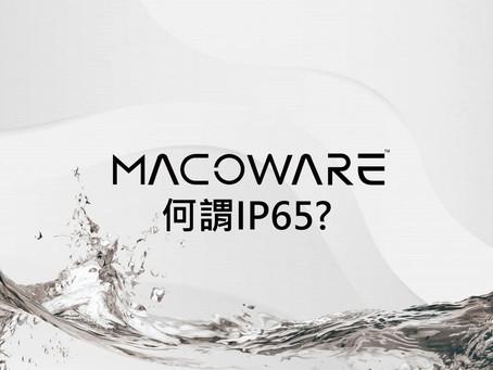 何謂IP65?