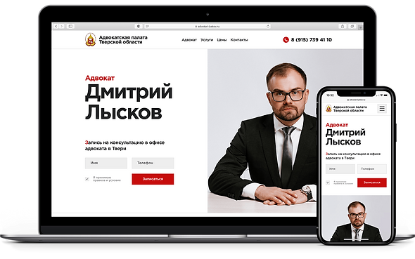 Адвокат Лысков8.png