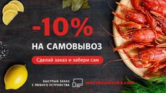 -10% скидка на самовывоз