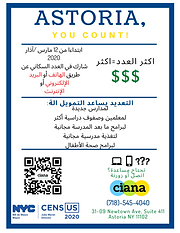 School Flier Arabic