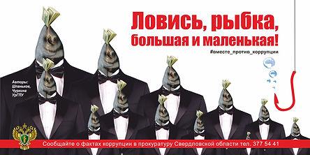 Билборд коррпция СО.jpg