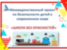 Презентация Проекта РМО (2) (1).jpg