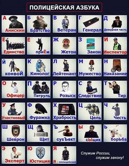 Полицейская азбука.jpg