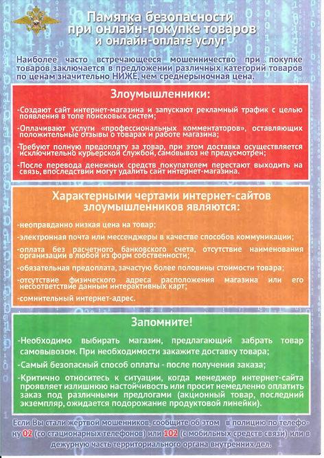 памятка ОПМ Мошенник-2.jpg