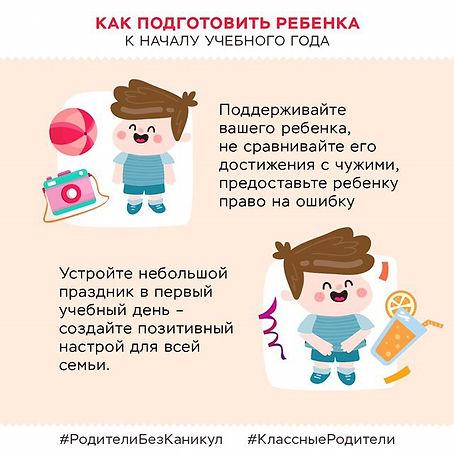 советы родителям-3.jpg