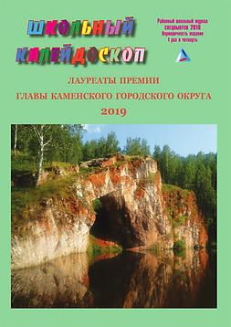 Школьный июнь 2019_001.png