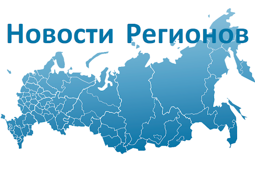 новостирегионов.png
