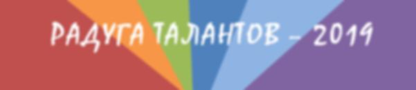 радуга_талантов2019.png