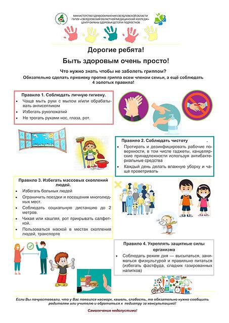 Памятка для детей 3 24.08.2020-1.jpg