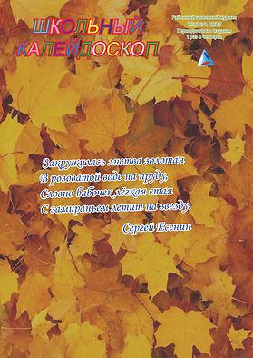 Журнал ШКОЛЬНЫЙ КАЛЕЙДОСКОП-октябрь 2020