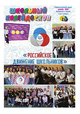 Школьный декабрь 2018_001.png