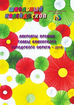 Школьный июнь 2018_001.png