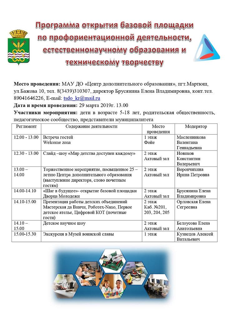 Каменский ГО программа открытия базовой