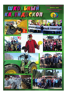 Школьный апрель 2018_001.png