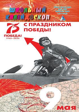 Школьный калейдоскоп_апрель_2020-01.jpg