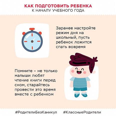 советы родителям-2.jpg