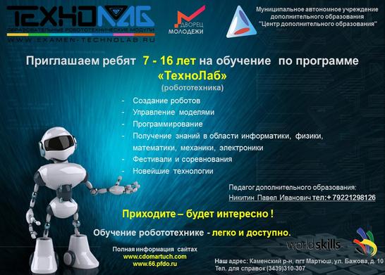 tehnolab.png